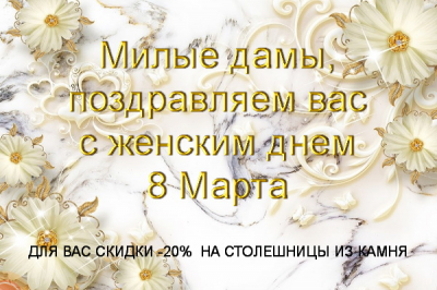 Скидки для милых дам на столешницы из камня до 8 марта!
