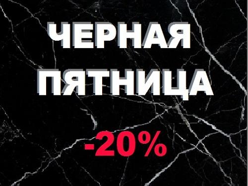 Черная пятница - 20% столешницы из кварцита