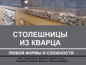 """Столешницы из кварцита украинского производителя """"Атем"""" - быстро и надежно!"""